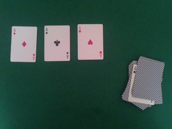 Карточный фокус с 4 тузами.Обучение.