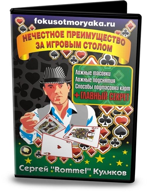 shulerstvo-s-kartami-obuchenie
