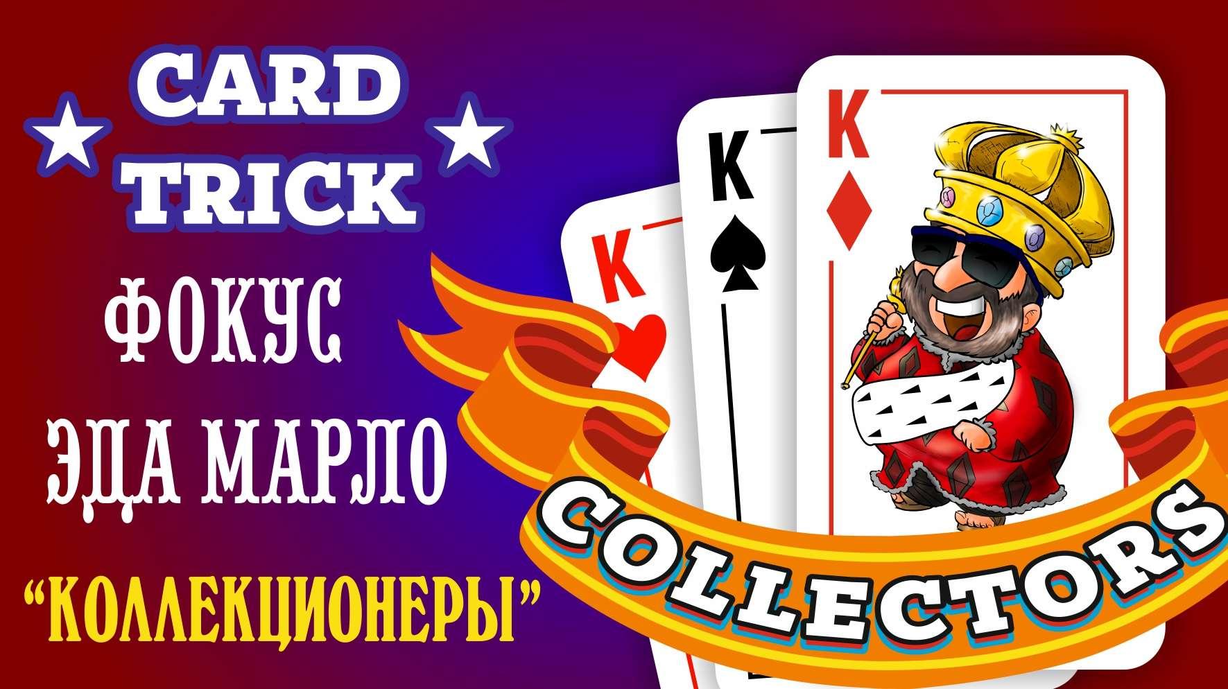 slozhnye-fokusy-s-kartami-card-tricks-by-ed-marlo