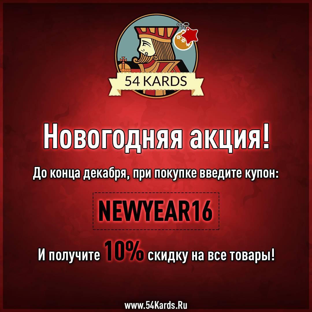 Где купить игральные карты со скидкой в канун Нового Года?