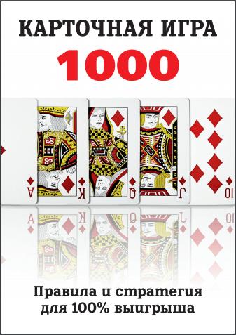 kartochnaya-igra-1000-pravila-igry